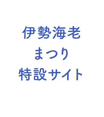 伊勢海老まつり特設サイト